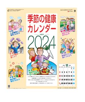 名入れカレンダー2022年 『SG-227 季節の健康カレンダー』