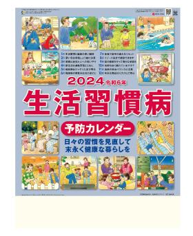 名入れカレンダー2022年 『SG-276 生活習慣病(予防カレンダー)』