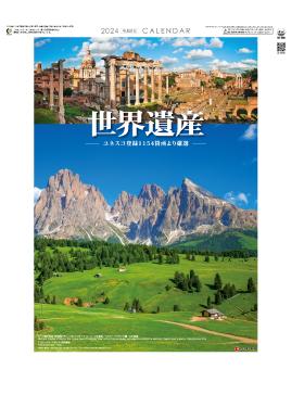 名入れカレンダー2022年 『SG-289 ユネスコ世界遺産』