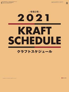 名入れカレンダー2020年 『SG-295 ドッグファミリー』