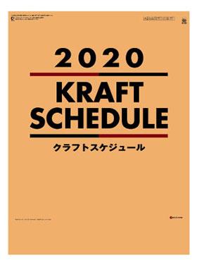 名入れカレンダー2020年 『SG-296 クラフトスケジュール』