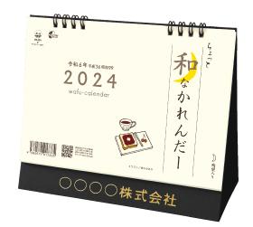 名入れ卓上カレンダー2022年 『TD-261 卓上L・ちょっと和なかれんだー』