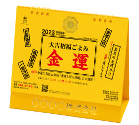 名入れ卓上カレンダー2022年 『TD-288 卓上L・大吉招福ごよみ・金運』