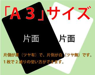 韓流コンサートやファンミーティングに持って行こう!A3サイズボードプレート(紙製)