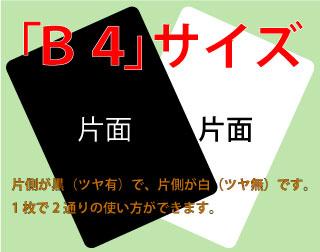 韓流コンサートやファンミーティングに持って行こう!B4サイズボードプレート(紙製)