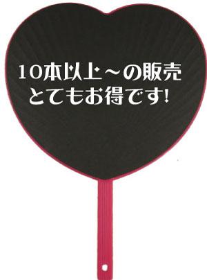 『ハート型ジャンボうちわ(両面黒ツヤ無) お得なまとめ買い!』ジャニーズや韓流スター等のコンサートに!