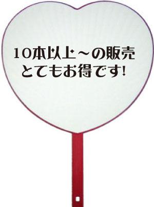 『ハート型ジャンボうちわ(両面白ツヤ有) お得なまとめ買い!』ジャニーズや韓流スター等のコンサートに!