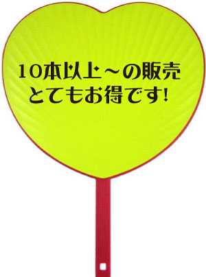 『ハート型ジャンボうちわ(両面蛍光イエロー) お得なまとめ買い!』ジャニーズや韓流スター等のコンサートに!