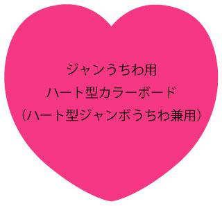 ジャニーズや韓流コンサートに持っていこう!『ジャンボうちわにぴったりビックなハート型カラーボード』