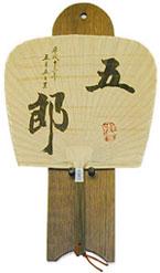 来民手作り・命名澁うちわ(専用飾り台セット)