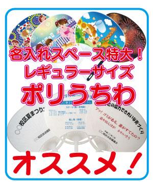 名入れスペース特大!ポリうちわ(レギュラーサイズ)1セット(10本)