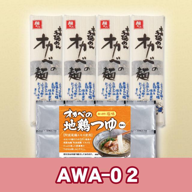 オカベの地鶏つゆ麺セット【AWA-02】