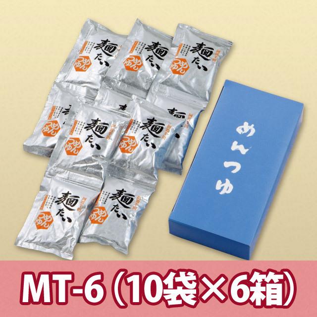 ストレートつゆ【MT-6】