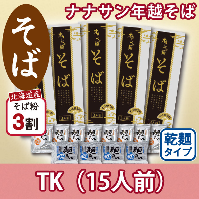 乾麺タイプナナサンそば15人前【TK】