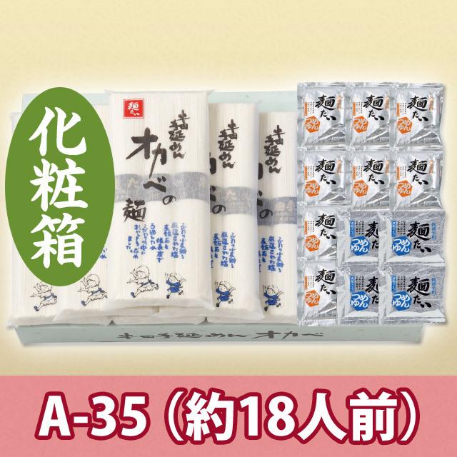 オカベの麺つゆセット18人前【A-35】乾麺タイプ(化粧箱)