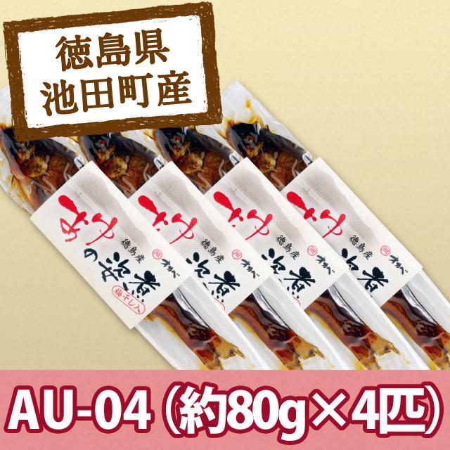 あゆの姿煮4尾セット【AU-04】徳島県池田町産