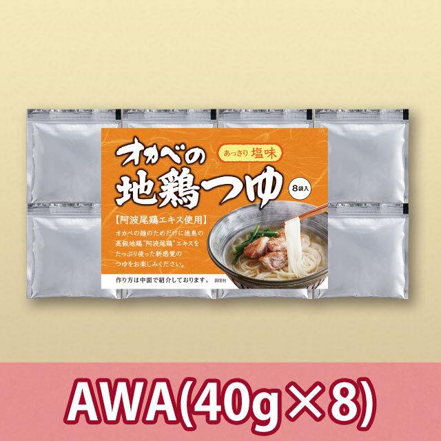 オカベの地鶏つゆ(8袋セット)【AWA】