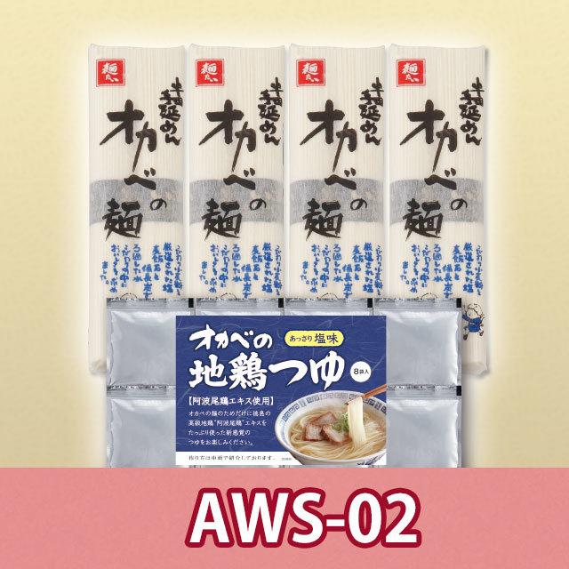 オカベの地鶏つゆ麺セット【AWS-02】