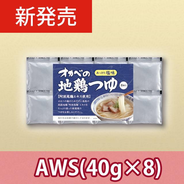 オカベの地鶏つゆ(8袋セット)【AWS】