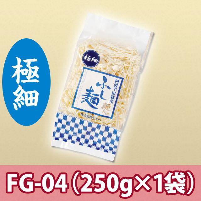 【夏限定商品】極細めんのふしめんバラ【FG-04】乾麺タイプ