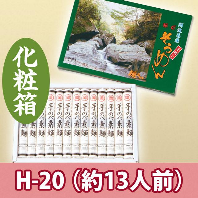 半田手延めん「オカベの麺」緑化粧箱13人前【H-20】乾麺タイプ(ご進物用)
