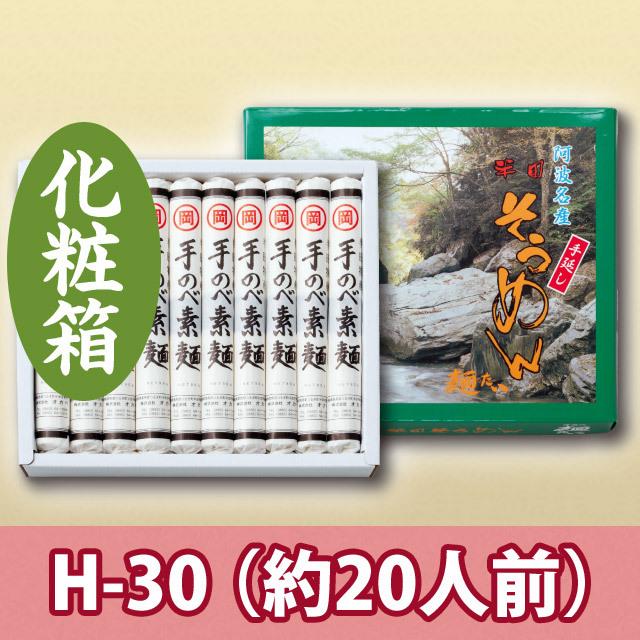 半田手延めん「オカベの麺」緑化粧箱20人前【H-30】乾麺タイプ(ご進物用)