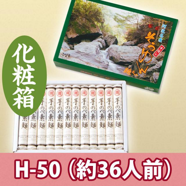 半田手延めん「オカベの麺」緑化粧箱36人前【H-50】乾麺タイプ(ご進物用)