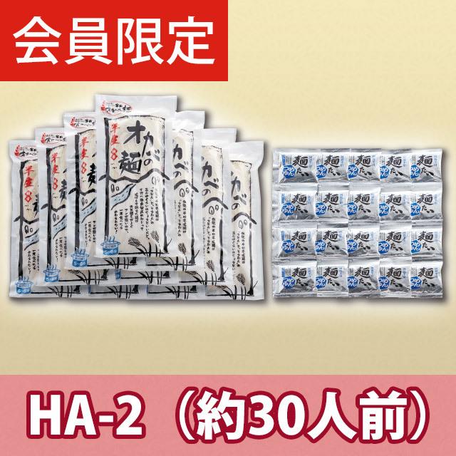 【会員限定】【徳用】半生細雪(オカベの麺)30人前【HA-2】