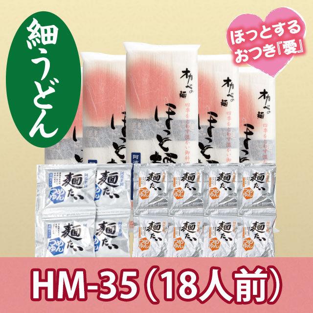 阿波半田細うどん ほっと麺 麺つゆセット18人前【HM-35】