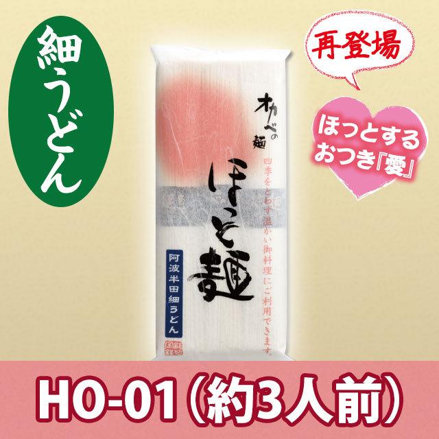 阿波半田細うどん ほっと麺・バラ【HO-01】270g×1袋