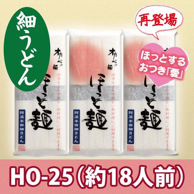 阿波半田細うどん ほっと麺化粧箱18人前【HO-25】