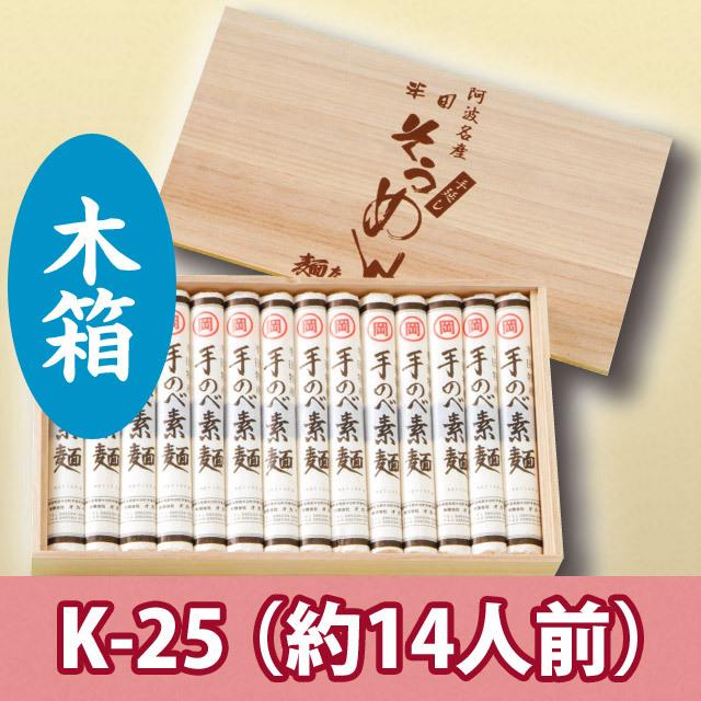 半田手延めん「オカベの麺」木箱14人前【K-25】乾麺タイプ(ご進物用)