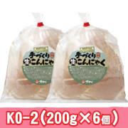 【KO-2】オカベ手作り生こんにゃく2袋セット