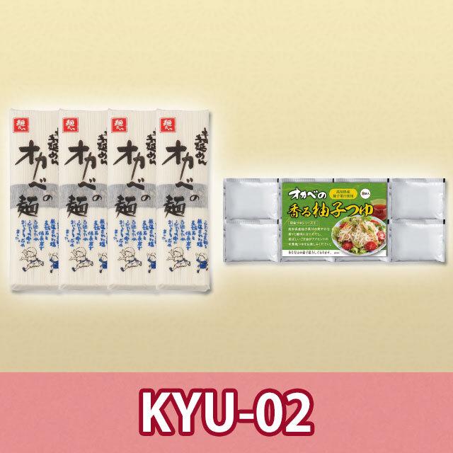 オカベの香る柚子つゆセット【KYU-02】