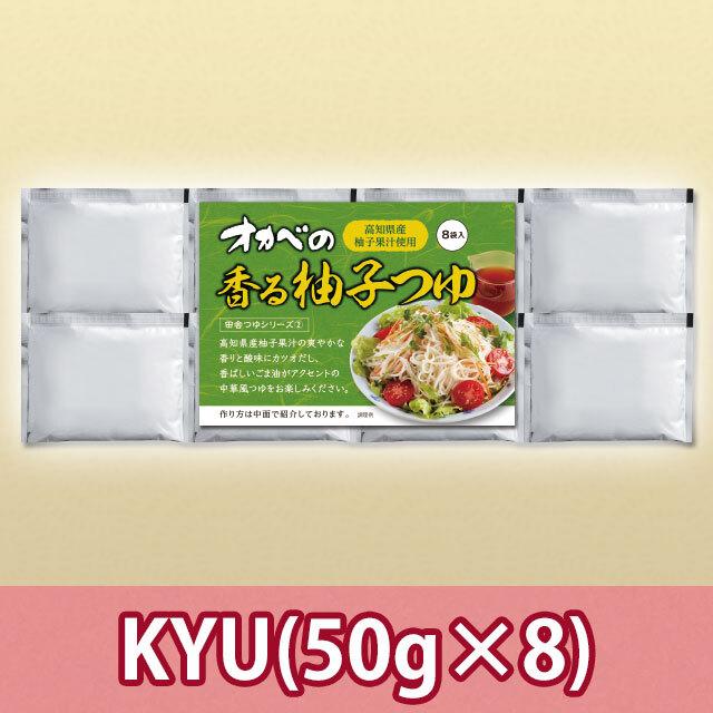 オカベの香る柚子つゆ(8袋セット)【KYU】