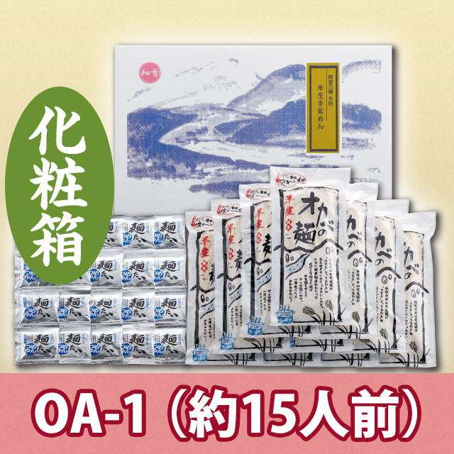 半田手延めん「半生細雪」15人前+濃縮つゆ18袋【OA-1】