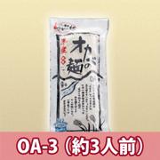 半田手延めん「半生細雪」バラ3人前【OA-3】
