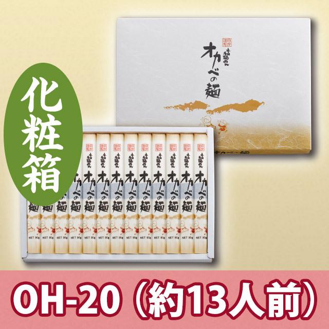 半田手延めん「オカベの麺」化粧箱13人前【OH-20】乾麺タイプ