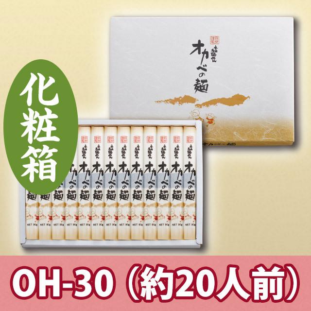 半田手延そうめん「オカベの麺」化粧箱20人前【OH-30】乾麺タイプ