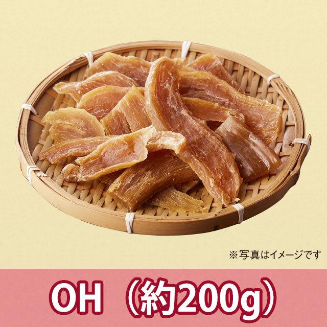 オカベの干しいも【OH】1袋(約200g)