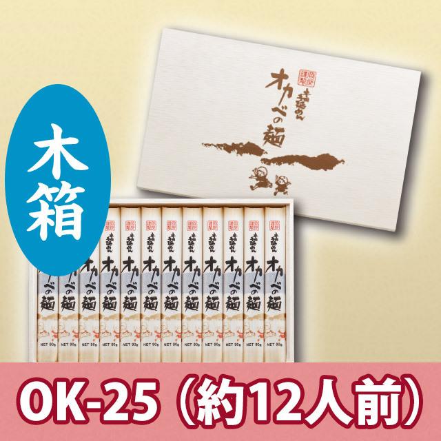 半田手延めん「オカベの麺」木箱12人前【OK-25】乾麺タイプ