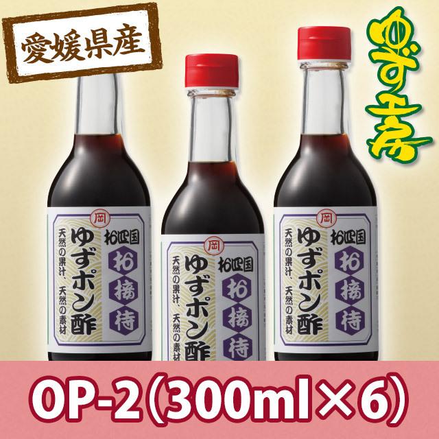 「ゆずポン酢」(300ml)6本セット【OP-2】