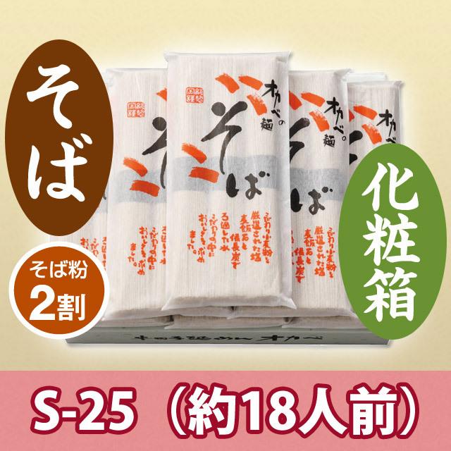 半田手延そば化粧箱18人前【S-25】乾麺タイプ