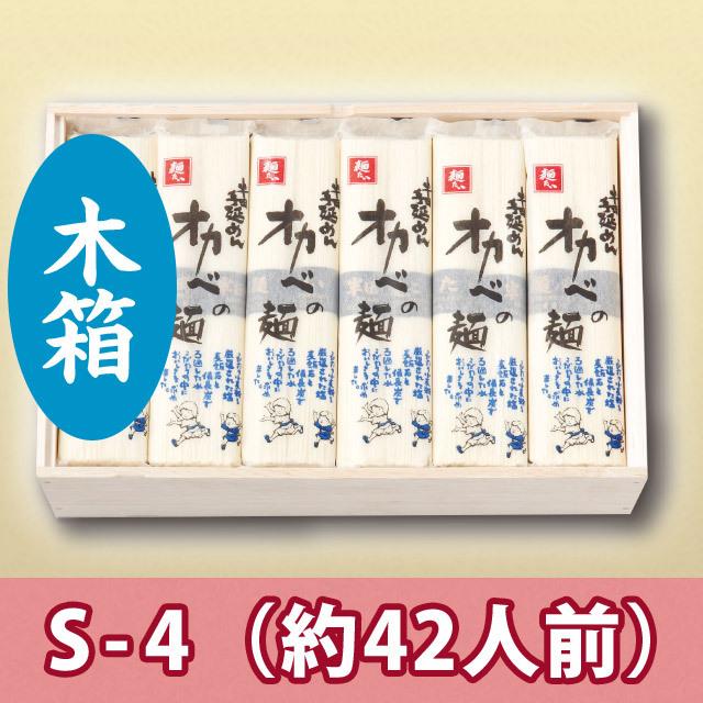 【木箱】半田手延めん「オカベの麺」42人前【S-4】