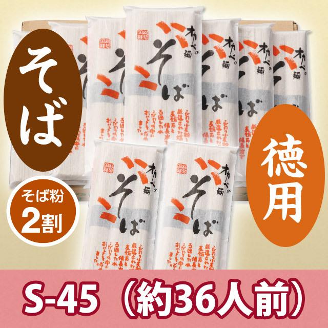 【徳用箱】半田手延そば36人前【S-45】乾麺タイプ