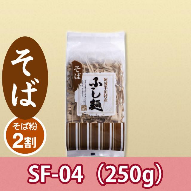 そばのふしめん・バラ【SF-04】250g×1袋 ※そば粉2割