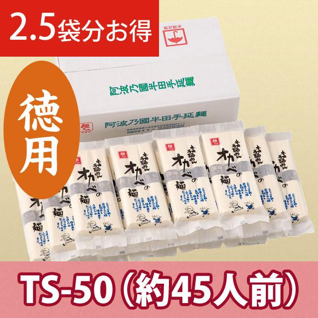 半田手延めん「オカベの麺」45人前【TS-50】乾麺タイプ