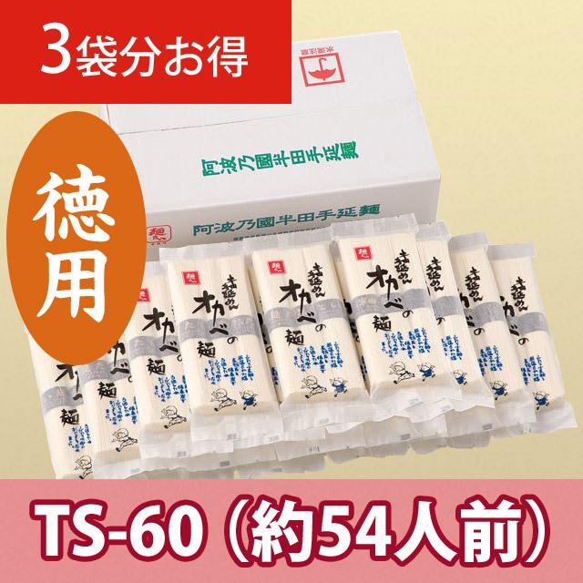 半田手延めん「オカベの麺」54人前【TS-60】乾麺タイプ