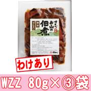 わけありお山の佃煮3袋セット 【送料無料】
