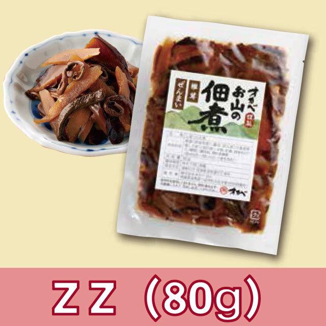 オカベ お山の佃煮1袋(80g)【ZZ】